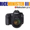 Le meilleur prix pour le Canon EOS 5D chez PriceMinister